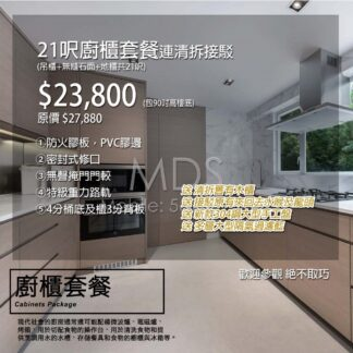 Kitchen Cabinet Package