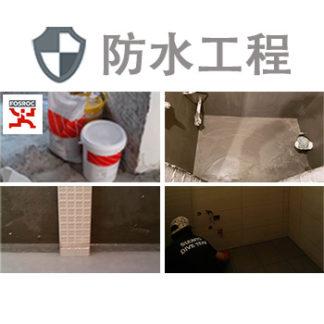 歐洲浴室防水工程