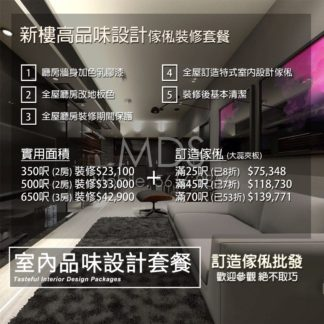 New Property Decoration and Furniture Package